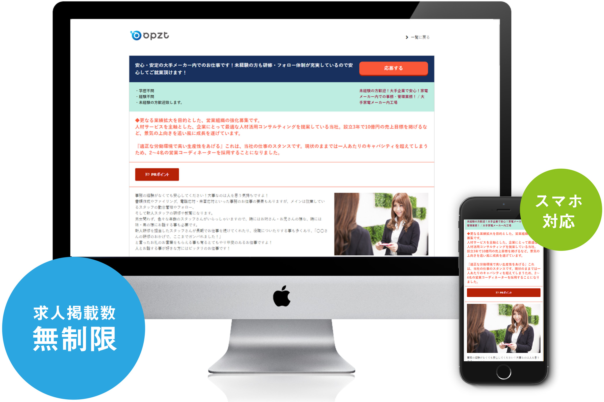 自社採用サイト構築システム 自社求人サイト制作