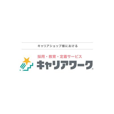 キャリアワーク 大阪 人材サービス・アウトソーシング opzt株式会社