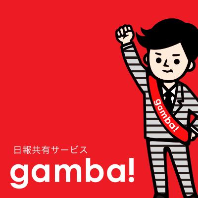社内SNS型 日報アプリ gamba! 大阪 opzt株式会社