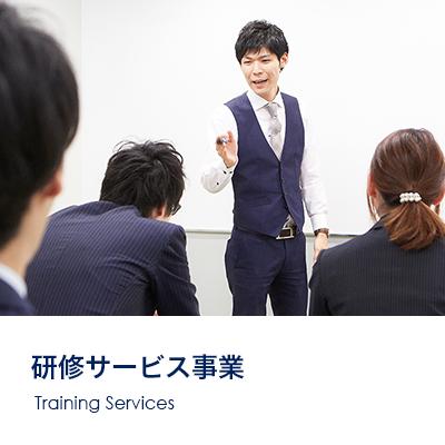 研修サービス 大阪 人材サービス・アウトソーシング opzt株式会社