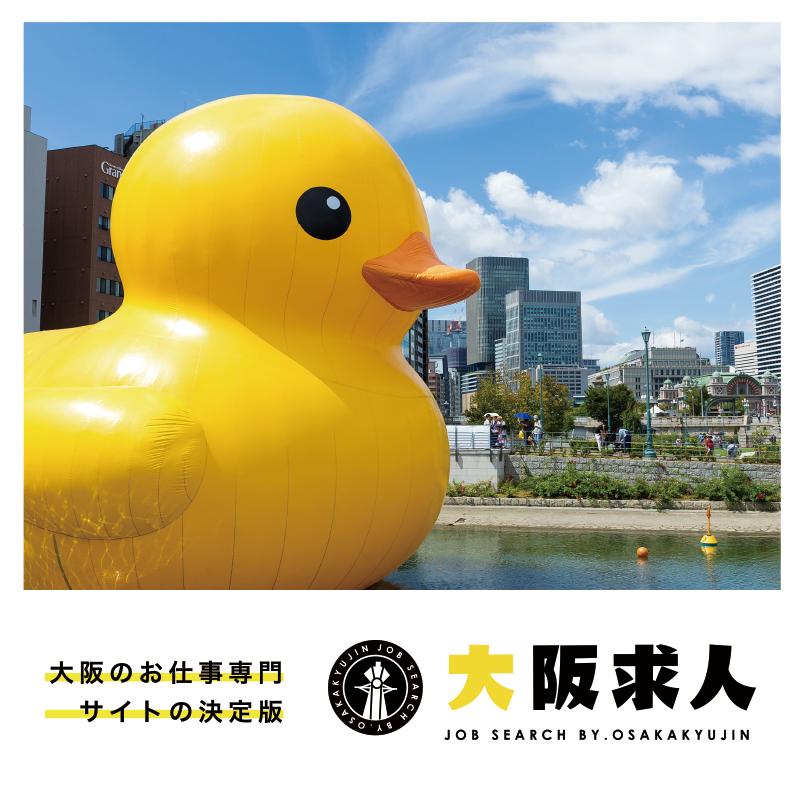 大阪求人 opzt株式会社